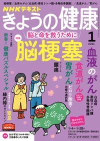 NHK きょうの健康 2021年1月号