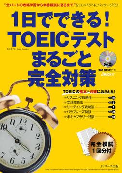 1日でできる!TOEIC(R)テスト まるごと完全対策-電子書籍