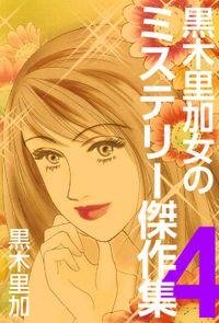 黒木里加 女のミステリー傑作集 4巻
