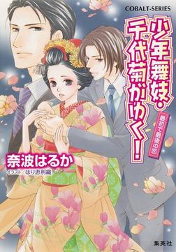 少年舞妓・千代菊がゆく!47 最初で最後の恋-電子書籍