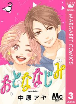 おとななじみ 分冊版 3-電子書籍