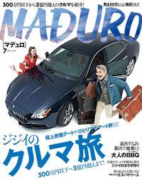 MADURO(マデュロ)2017年7月号