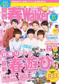 関西春Walker 2019