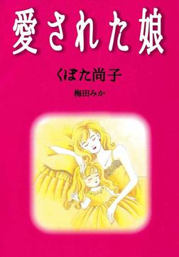 愛された娘-電子書籍