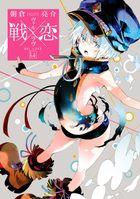 戦×恋(ヴァルラヴ) 4巻