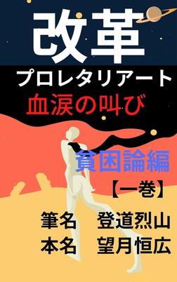 改革 ブロレタリアート血涙の叫び 貧困論編【一巻】-電子書籍