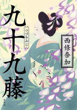 九十九藤-電子書籍