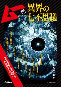 ムー的異界の七不思議-電子書籍