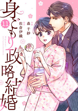comic Berry's身ごもり政略結婚11巻-電子書籍
