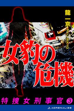 特捜女刑事官(3) 女豹の危機-電子書籍