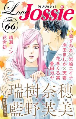Love Jossie Vol.66-電子書籍