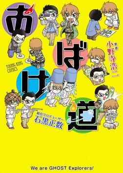 おばけ道-電子書籍