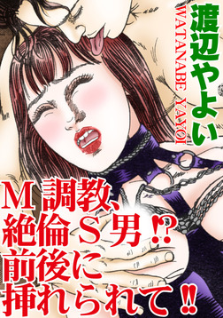 M調教、絶倫S男!?前後に挿れられて!!-電子書籍