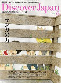 Discover Japan 2014年6月号「マンガの力。」