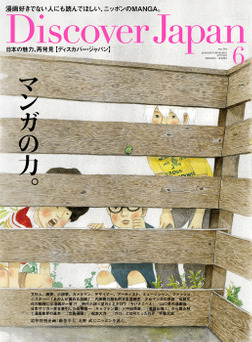 Discover Japan 2014年6月号「マンガの力。」-電子書籍
