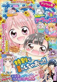 ちゃおデラックス2020年9月号(2020年7月20日発売)