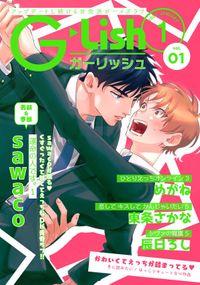 G-Lish2021年1月号 Vol.1