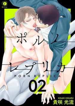 ポルノ・レプリカ (2)-電子書籍