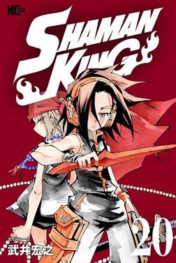 SHAMAN KING ~シャーマンキング~ KC完結版(20)-電子書籍