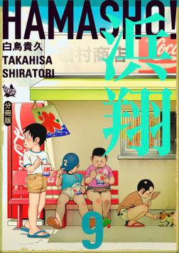 浜翔 HAMASHO! 分冊版9-電子書籍