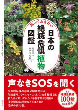 知っておきたい日本の絶滅危惧植物図鑑-電子書籍