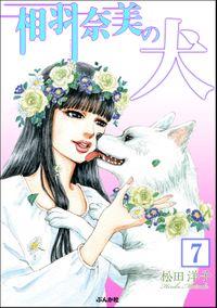 相羽奈美の犬(分冊版) 【第7話】