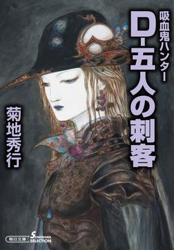 吸血鬼ハンター32 D―五人の刺客-電子書籍