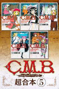 C.M.B.森羅博物館の事件目録 超合本版(5)