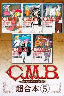 C.M.B.森羅博物館の事件目録 超合本版(5)-電子書籍