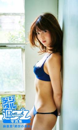 <デジタル週プレ写真集> 麻亜里「絶世の美女」-電子書籍