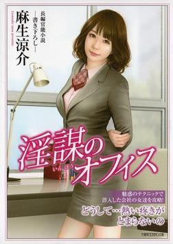 淫謀のオフィス-電子書籍