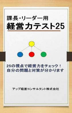 課長の経営力テスト-電子書籍