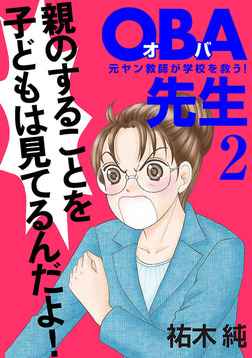 OBA先生 2 元ヤン教師が学校を救う!-電子書籍