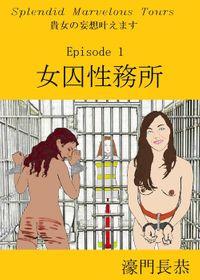女囚性務所