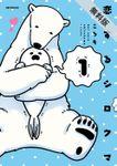恋するシロクマ 1【期間限定 無料お試し版】