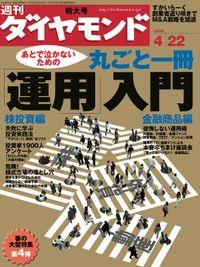 週刊ダイヤモンド 06年4月22日号