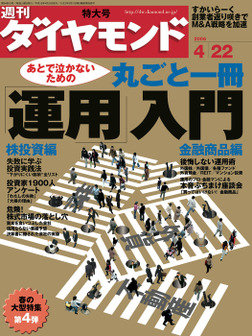 週刊ダイヤモンド 06年4月22日号-電子書籍