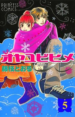 オヤユビヒメ∞ 5-電子書籍