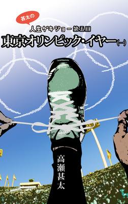 甚太の人生ゲキジョー 第五回 東京オリンピック・イヤー (一)-電子書籍