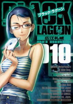 ブラック・ラグーン(10)-電子書籍