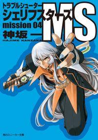 トラブルシューター シェリフスターズMS mission04