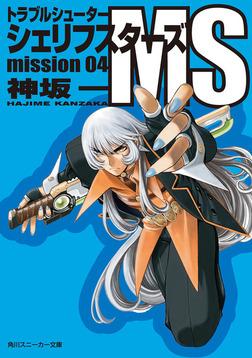 トラブルシューター シェリフスターズMS mission04-電子書籍