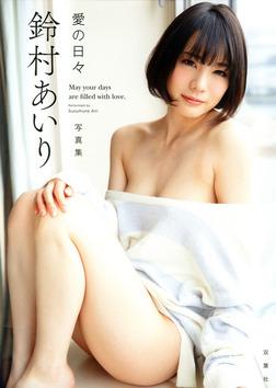 鈴村あいり写真集「愛の日々」-電子書籍
