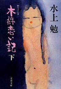 木綿恋い記(下)