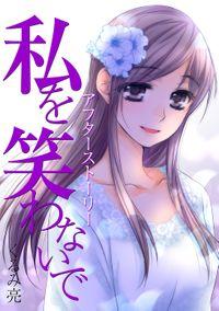私を笑わないで アフターストーリー【フルカラー・電子書籍版限定特典付】