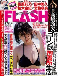 週刊FLASH(フラッシュ) 2018年12月11日号(1494号)