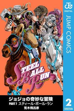 ジョジョの奇妙な冒険 第7部 モノクロ版 2-電子書籍
