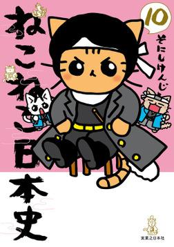 ねこねこ日本史(10)-電子書籍