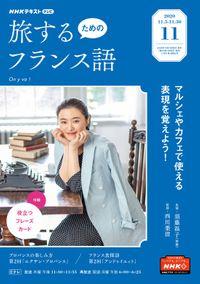 NHKテレビ 旅するためのフランス語 2020年11月号