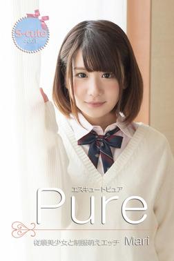 【S-cute】ピュア Mari 従順美少女と制服萌えエッチ adult-電子書籍